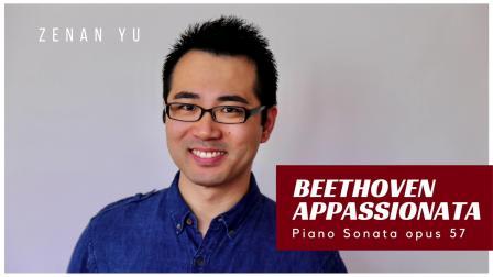 贝多芬第二十三钢琴奏鸣曲《热情》Op.57第一乐章(于泽楠)