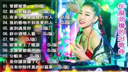 2020 年最劲爆的DJ歌曲 全中文DJ舞曲 高清 新2020夜店混音 -中文舞曲中国最好的歌曲2020