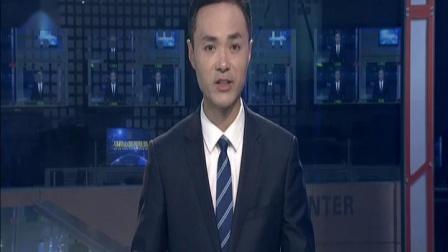 马鞍山新闻联播20200802