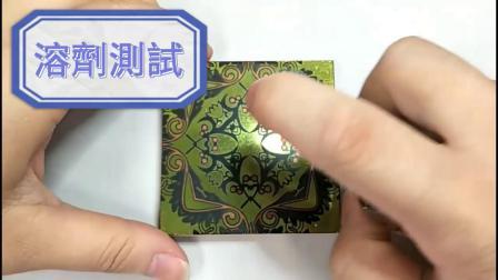 噴墨技術應用-磁磚專用墨水