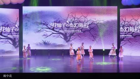 2019朵拉舞蹈年终汇演17-《雨中花》