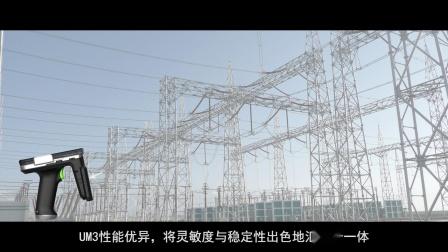 【产品介绍】东集AUTOID UM3超高频RFID读写器