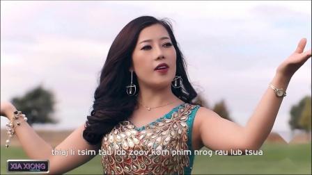苗族歌曲-644--Thov yawm saub rub Xia Xiong nkauj tshiab