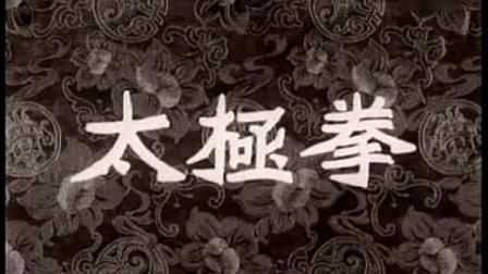八一电影制片厂拍摄电影《太极拳》