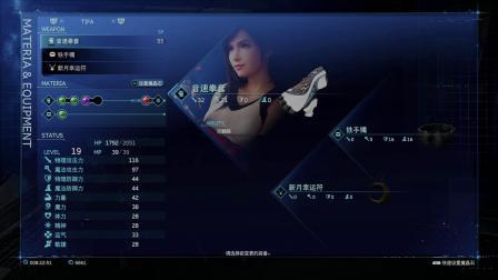 [Wind]最终幻想7-重制版 剧情流程解说 9【五号魔晄炉作战】