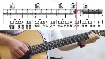吉他弹唱-大海(带吉他谱)