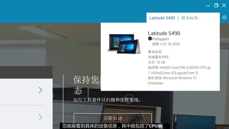 如何查看设备的CPU信息?-Find CPU Specs Windows 10