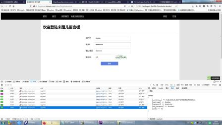 10、用户注册验证码验证-表单token验证等