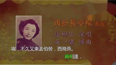 徐柳仙-再折長亭柳(舊板)
