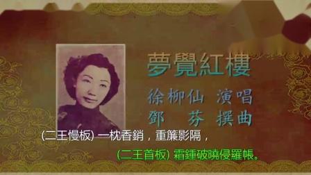 徐柳仙-夢覺紅樓