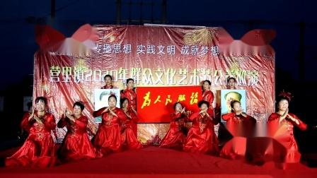 营里镇群众文化艺术节 春暖花开艺术团走进北南河村  舞蹈《为人民服务》 摄制 单国治