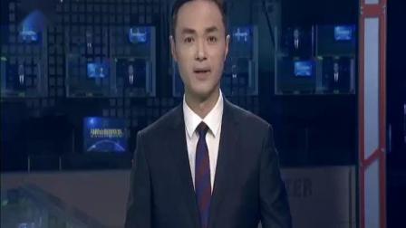 马鞍山新闻联播20200804