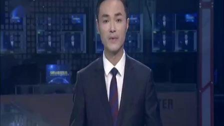 马鞍山新闻联播20200805