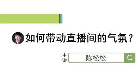 陈松松:新手直播,直播间人气低、直播气氛不好,该怎么办?