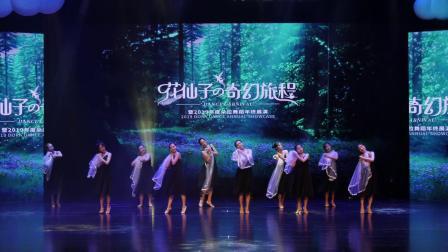 2019朵拉舞蹈年终汇演17-《矜持》
