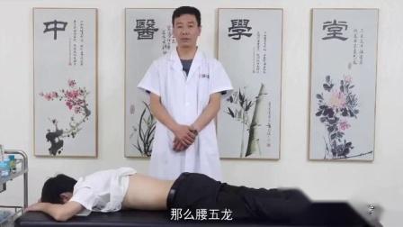 中医针灸治疗腰痛解决一切腰痛_标清