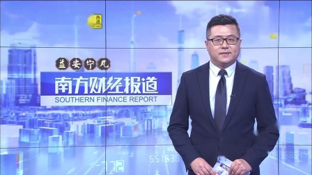 2020-08-07 南方财经报道
