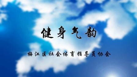 健身气韵-梅江区社会体育指导员协会表演