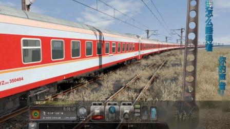 和谐中国模拟火车视频集兰新线DF4B牵引普速原色25G中