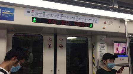 2020年8月9日,广州地铁21号线B8型列车21×053-054增城广场-员村慢车,大观南路-黄村区间运行与报站。[广州地铁集团无广告]