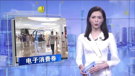 2020-08-09 南方财经报道