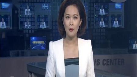 马鞍山新闻联播20200809