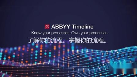 ABBYY Timeline Workflow tutorial - 工作流教程