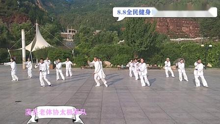 蒲县老体协太极拳队8.8全民健身日杨氏太极拳套路展示