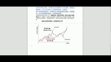 股票入门基本面分析课程 (13)