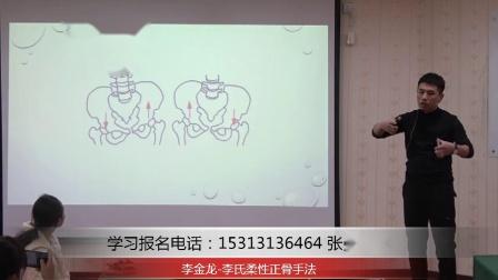 李金龙——李氏岐黄柔筋正骨术-骨盆倾斜对人体的危害