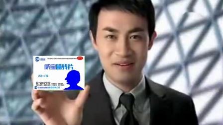 【架空广告】威宝脑残片2020年广告-选择篇.flv