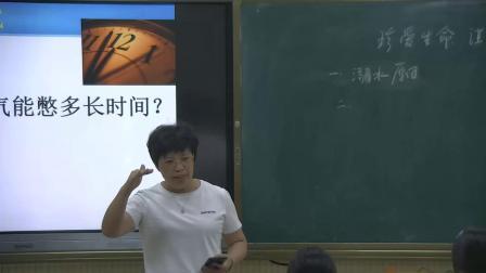 青田县船寮镇初级中学徐裕萌《珍爱生命,谨防溺水》上课视频