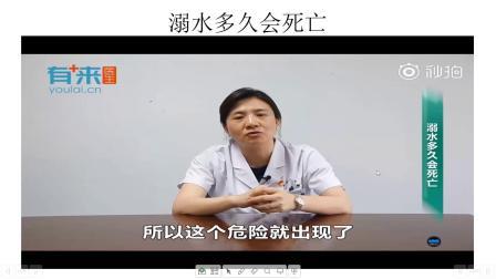 青田县伯温中学张建敏防溺水教育公开课