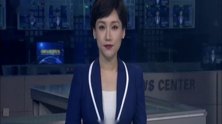 马鞍山新闻联播20200811