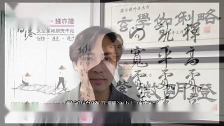 """""""花心男"""" 面相大拆解!! ~ 鍾亦禮師傅 (面相教室)"""