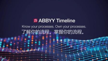 ABBYY Timeline Order of events tutorial - 事件顺序教程