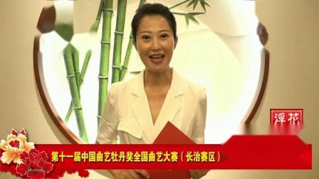 第十一届牡丹奖全国曲艺大赛(长治赛区)各奖项提名名单宣布仪式