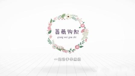 蔷薇钩织视频第143集披肩片头