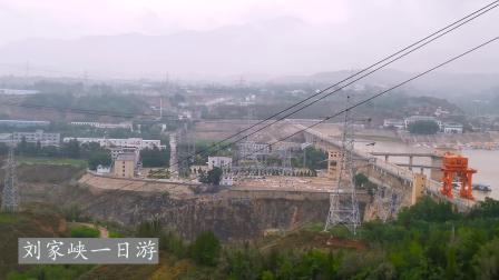 刘家峡一日游