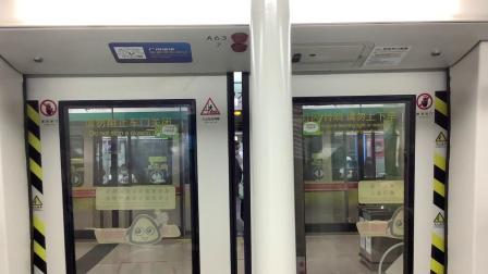 广州地铁8号线A2型蚕宝宝2A63关门(旧门)