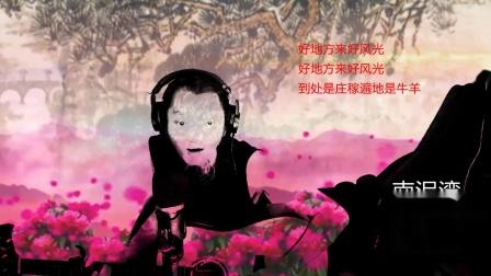 南泥湾(野马梁兵音乐日记第十期)