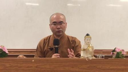 07-小止觀,大寂法師講於慈明寺