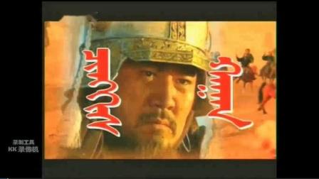 内蒙古电视台蒙语频道播出成吉思汗蒙语版op 20190216.flv