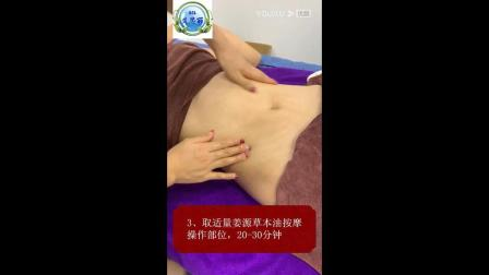 宫梵希-调-腹部手法流程