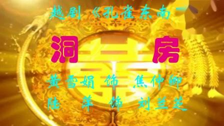 孔雀东南飞  洞房 背景音乐 黄雪娟 陆萍演唱