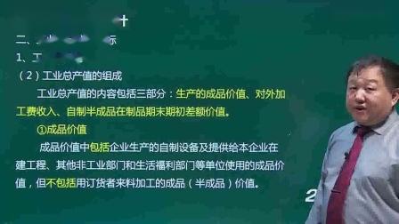 2020- 中级统计师 统计 工作实务-杨世东 必看 视频 全部有