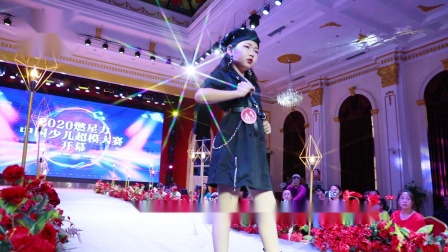 2020燃星力中国少儿模特大赛(呼伦贝尔)完整版