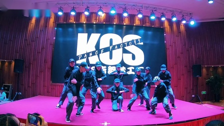 20kos暑期公演成人hiphop|urban《Home》