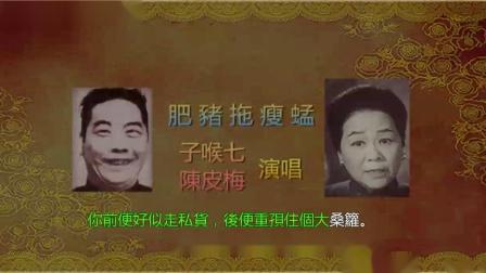 子喉七 陳皮梅-肥豬拖瘦蜢