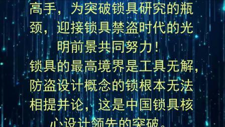 《挑战书》-挑战者-东方锁王-姚自立